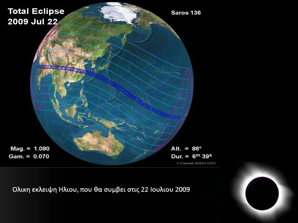 Ολικη εκλειψη Ηλιου, που θα συμβει στις 22 Ιουλιου 2009