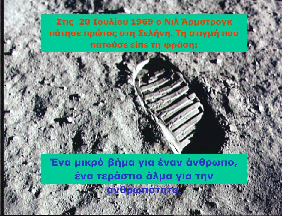Στις 20 Ιουλίου 1969 ο Νιλ Άρμστρογκ πάτησε πρώτος στη Σελήνη