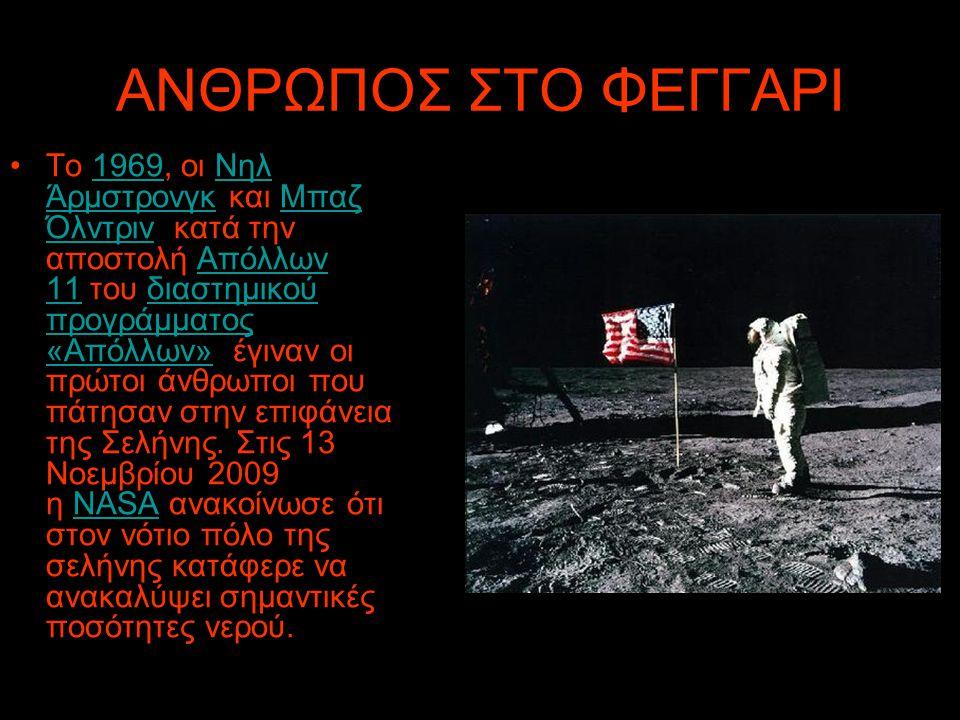 ΑΝΘΡΩΠΟΣ ΣΤΟ ΦΕΓΓΑΡΙ