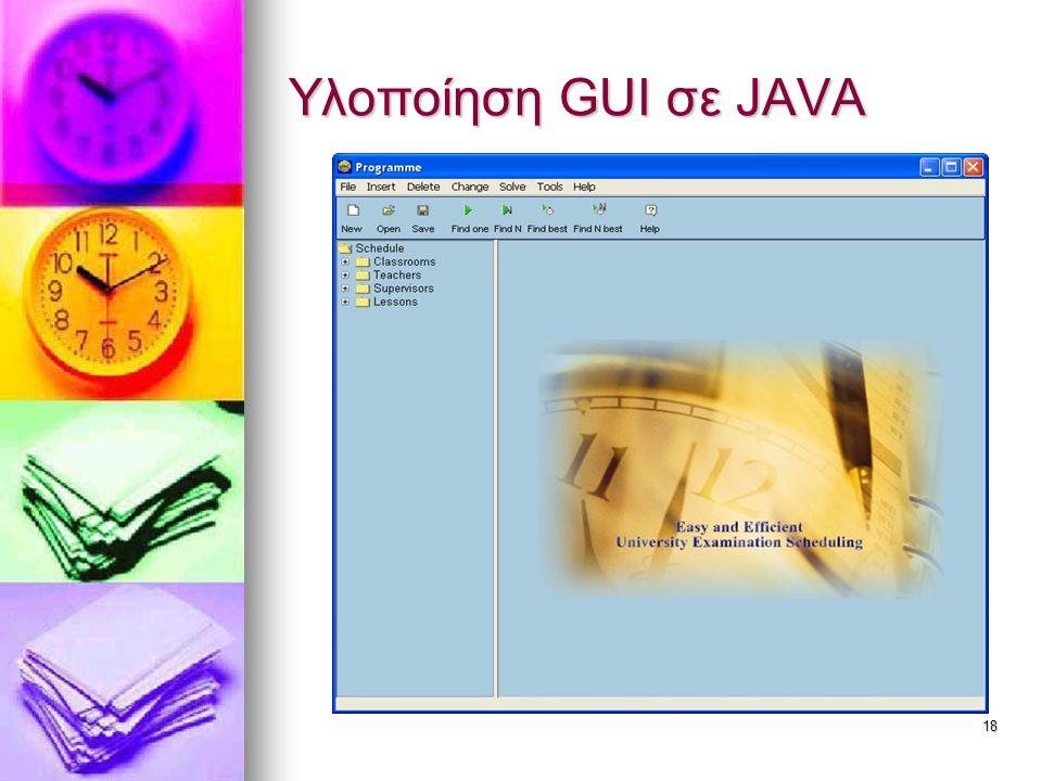 Υλοποίηση GUI σε JAVA