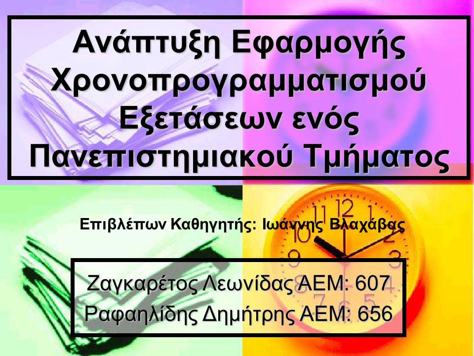 Ζαγκαρέτος Λεωνίδας ΑΕΜ: 607 Ραφαηλίδης Δημήτρης ΑΕΜ: 656