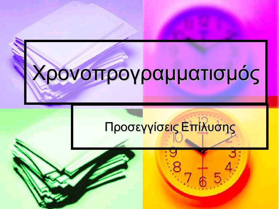 Χρονοπρογραμματισμός