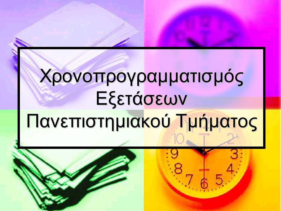 Χρονοπρογραμματισμός Εξετάσεων Πανεπιστημιακού Τμήματος