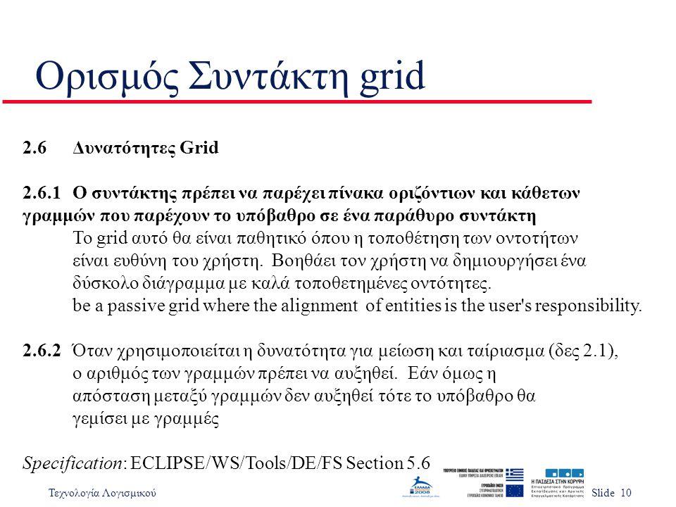 Ορισμός Συντάκτη grid 2.6 Δυνατότητες Grid