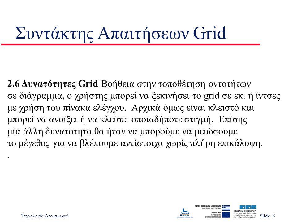 Συντάκτης Απαιτήσεων Grid