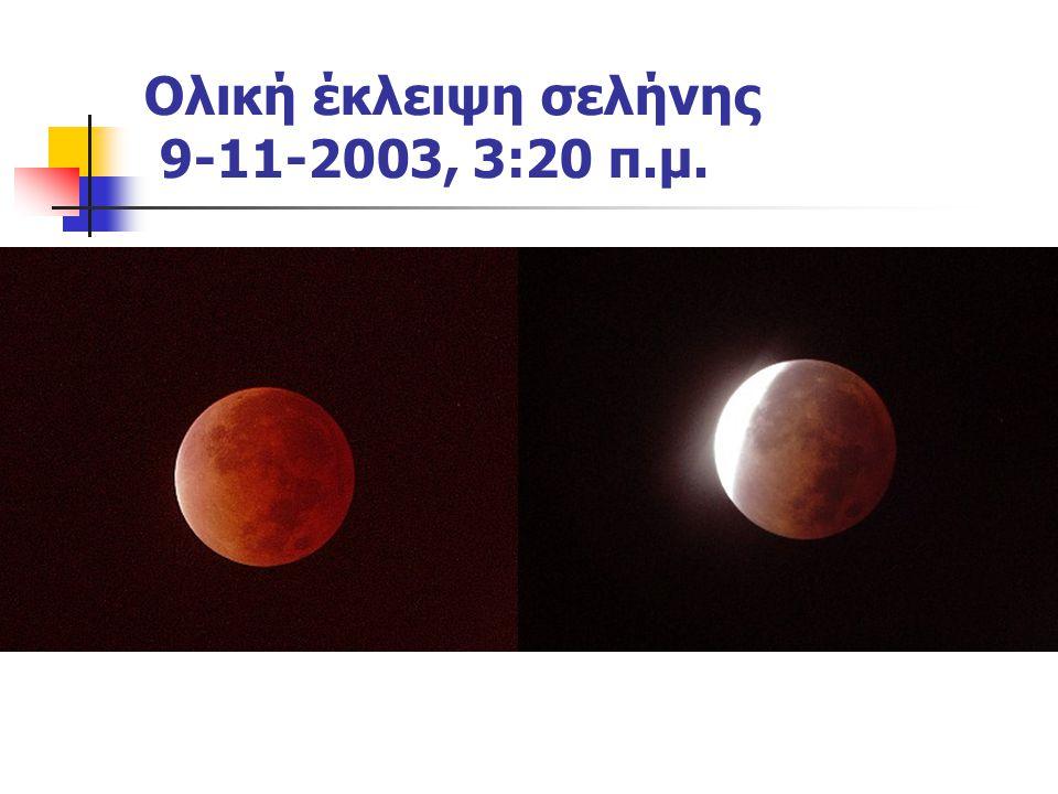 Ολική έκλειψη σελήνης 9-11-2003, 3:20 π.μ.