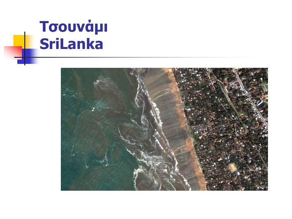 Τσουνάμι SriLanka