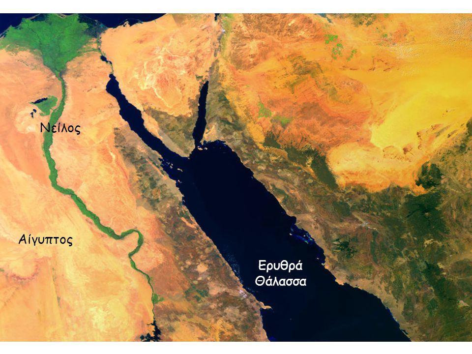 Νείλος Αίγυπτος Ερυθρά Θάλασσα