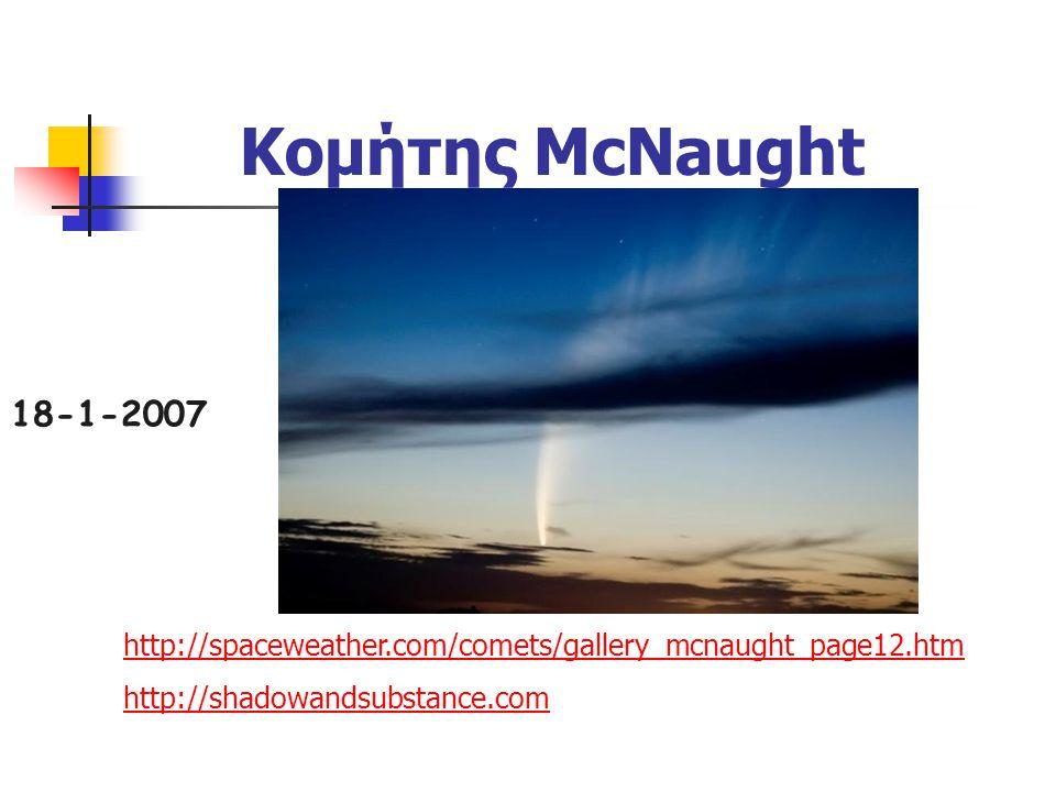 Κομήτης McNaught 18-1-2007. http://spaceweather.com/comets/gallery_mcnaught_page12.htm.