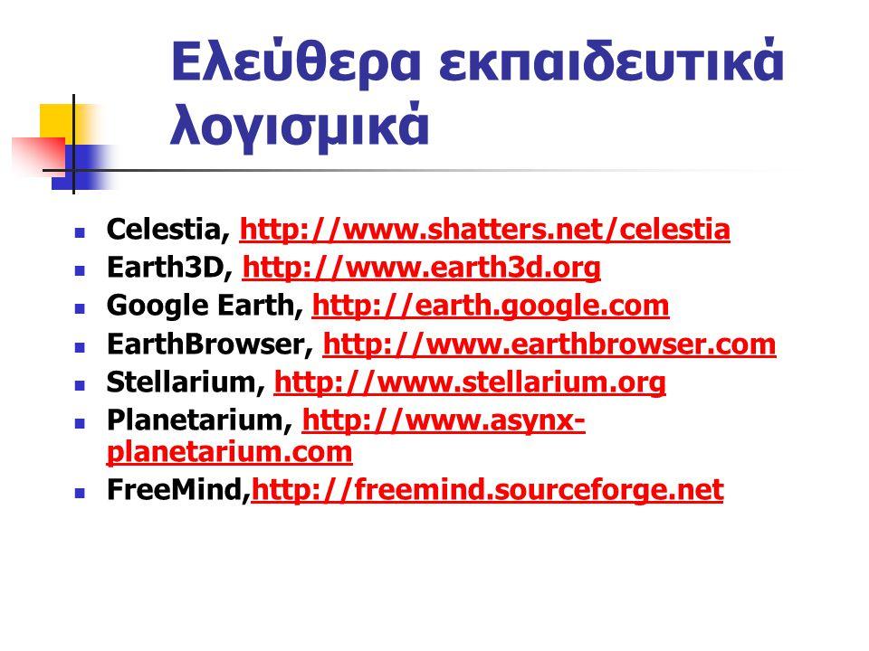 Ελεύθερα εκπαιδευτικά λογισμικά