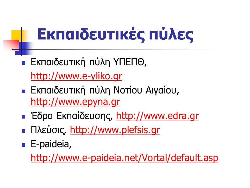 Εκπαιδευτικές πύλες Εκπαιδευτική πύλη ΥΠΕΠΘ, http://www.e-yliko.gr
