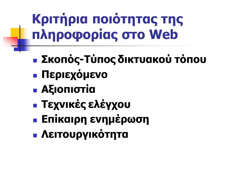 Κριτήρια ποιότητας της πληροφορίας στο Web