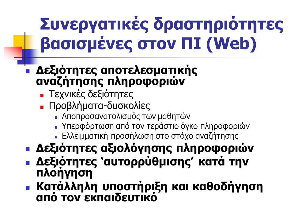 Συνεργατικές δραστηριότητες βασισμένες στον ΠΙ (Web)