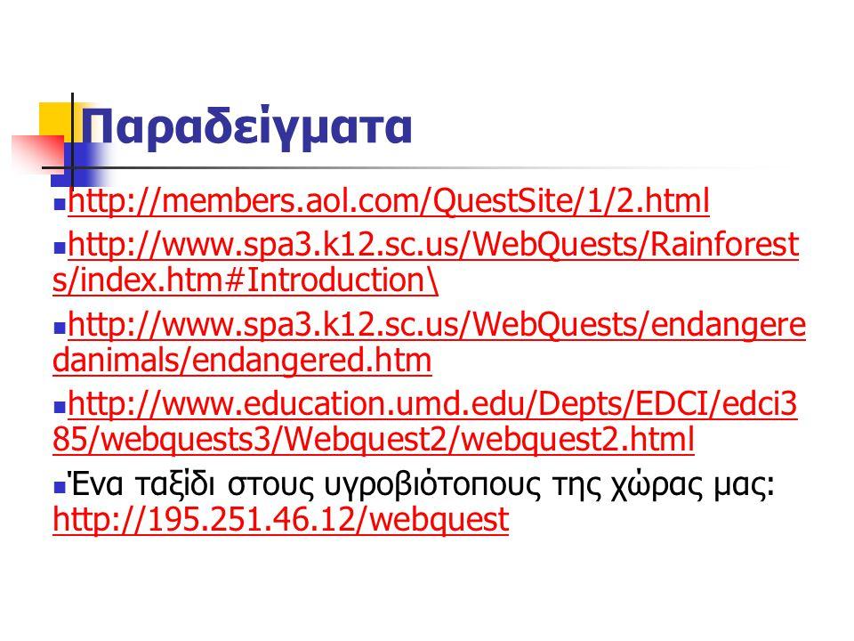 Παραδείγματα http://members.aol.com/QuestSite/1/2.html