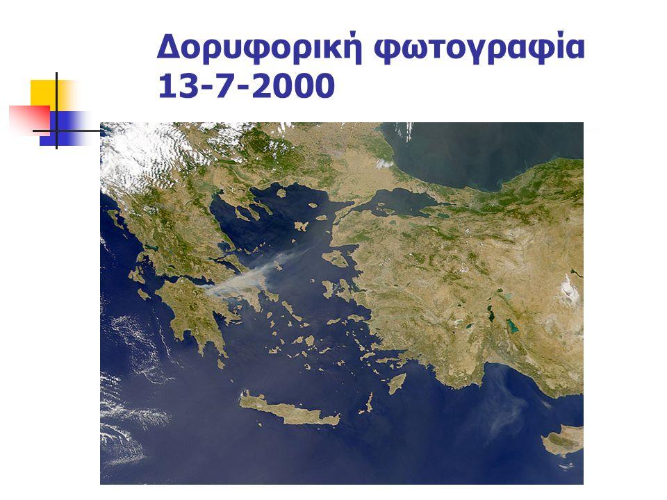 Δορυφορική φωτογραφία 13-7-2000