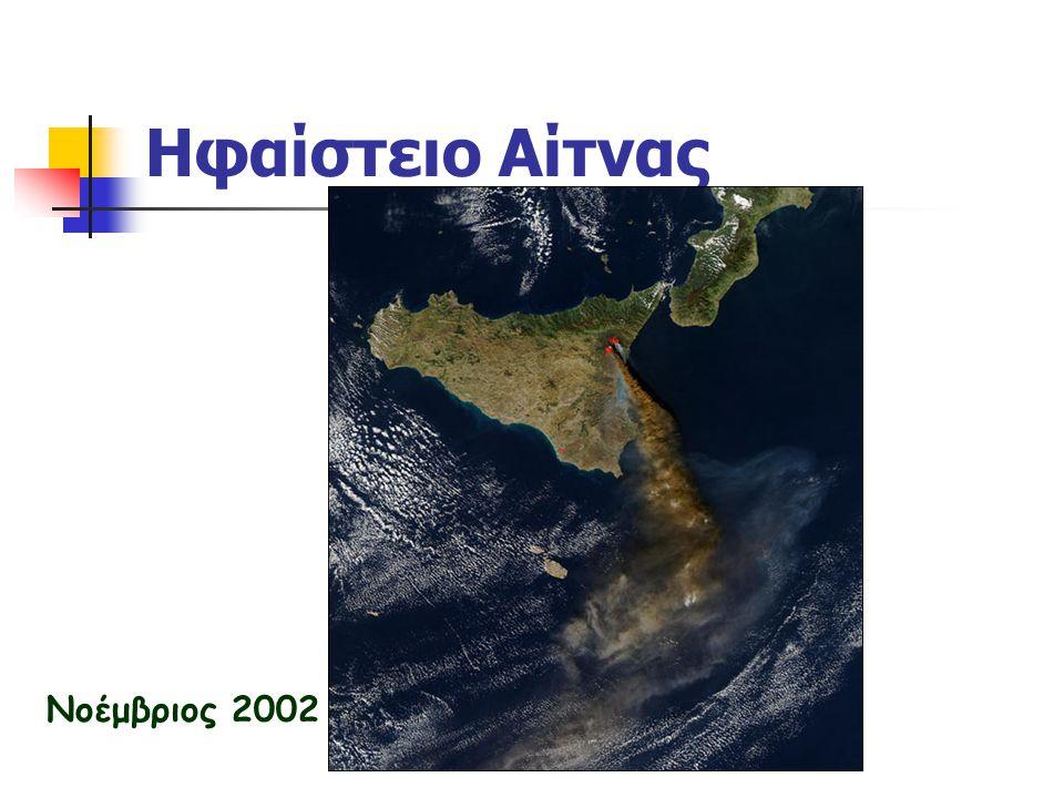 Ηφαίστειο Αίτνας Νοέμβριος 2002