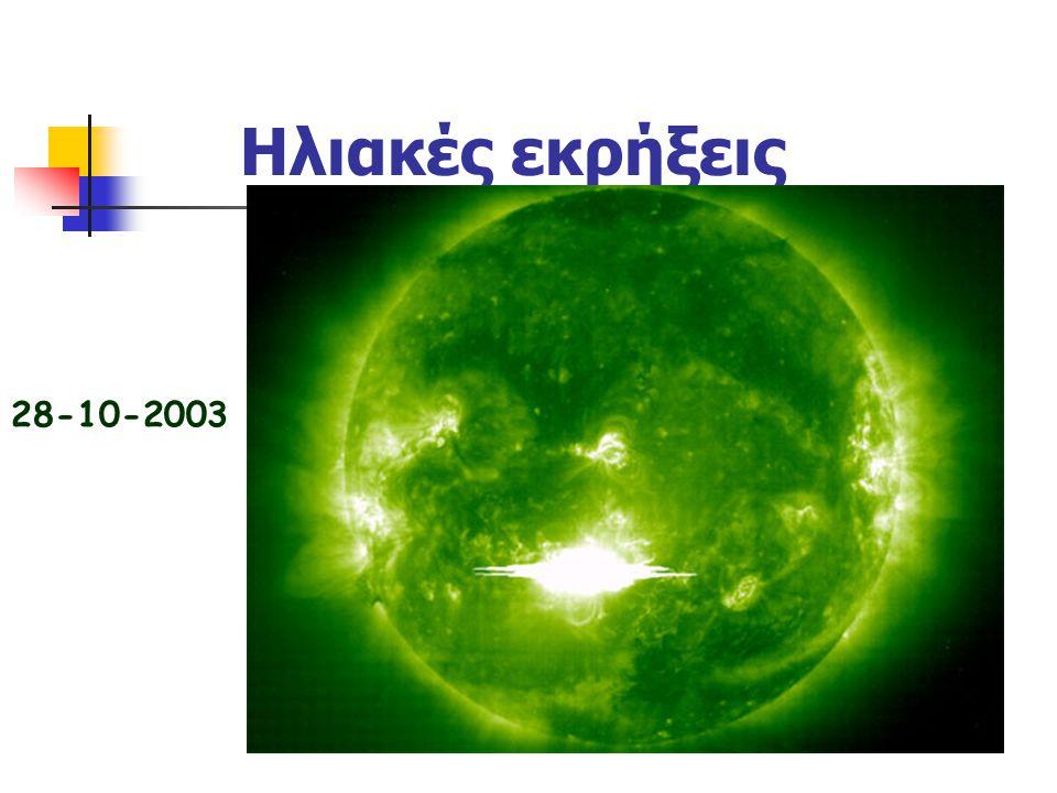 Ηλιακές εκρήξεις 28-10-2003