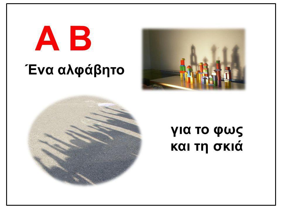 A Β για το φως και τη σκιά Ένα αλφάβητο