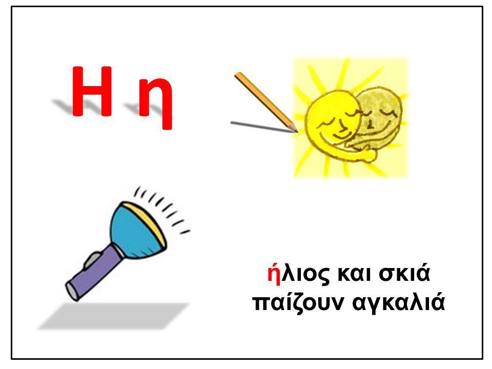 ήλιος και σκιά παίζουν αγκαλιά