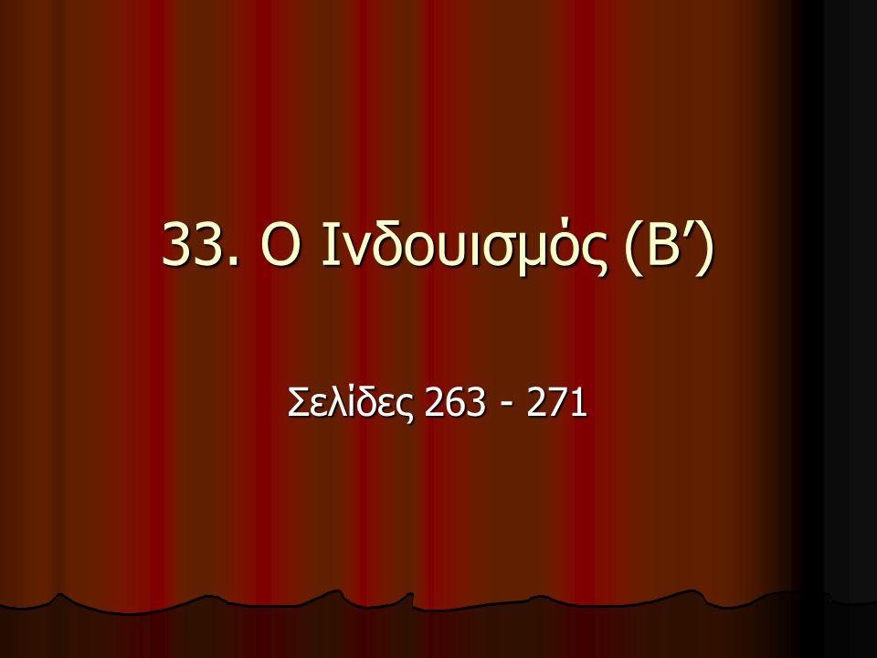 33. Ο Ινδουισμός (B') Σελίδες 263 - 271