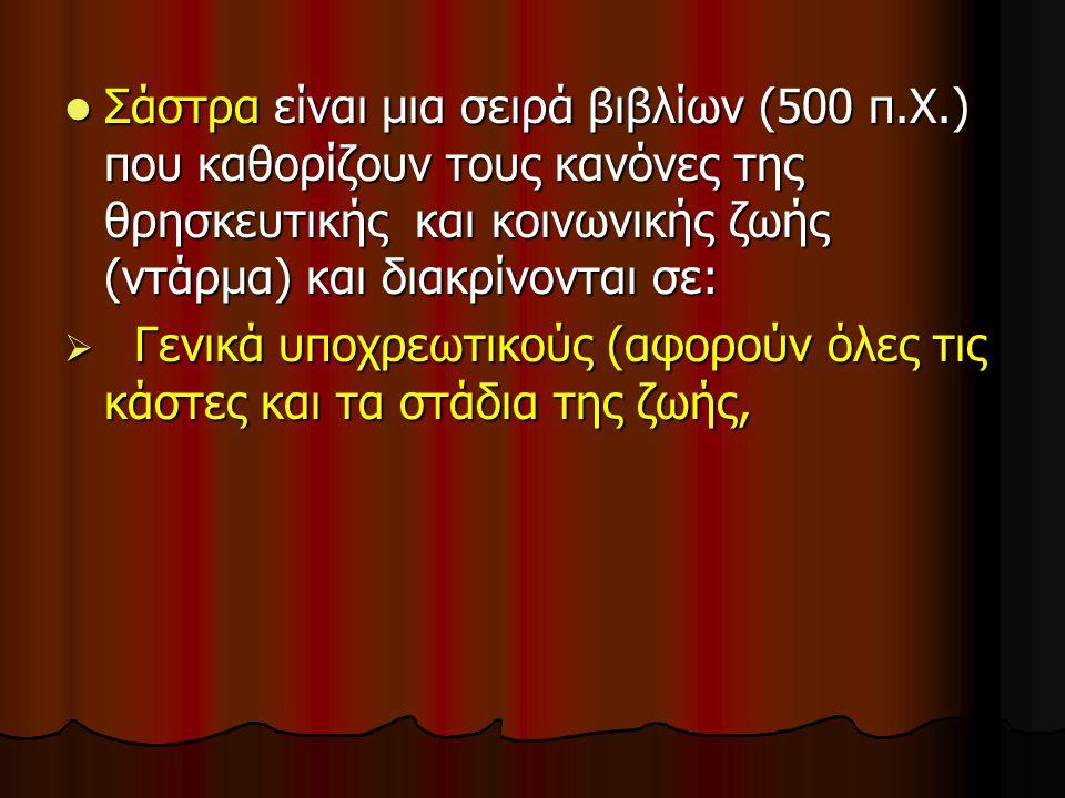 Σάστρα είναι μια σειρά βιβλίων (500 π. Χ