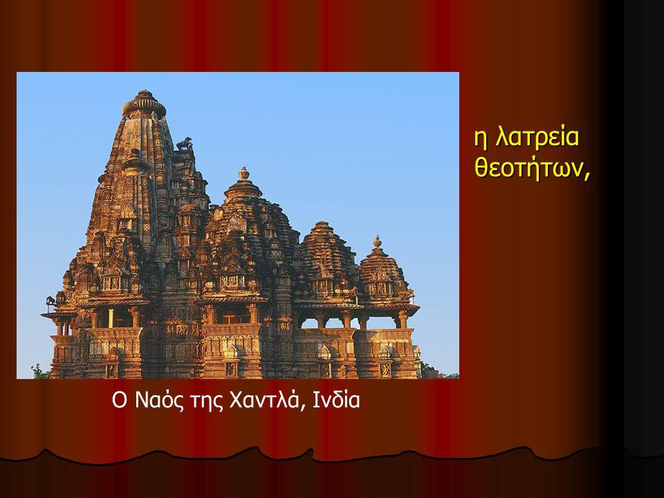 η λατρεία θεοτήτων, Ο Ναός της Χαντλά, Ινδία