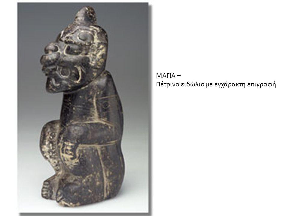 ΜΑΓΙΑ – Πέτρινο ειδώλιο με εγχάρακτη επιγραφή