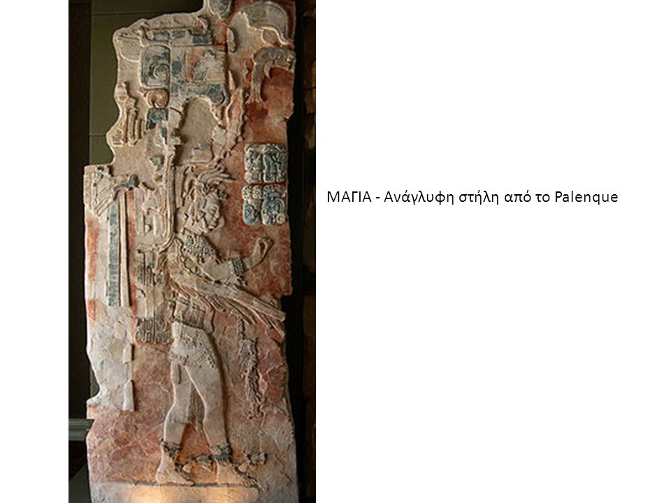 ΜΑΓΙΑ - Ανάγλυφη στήλη από το Palenque