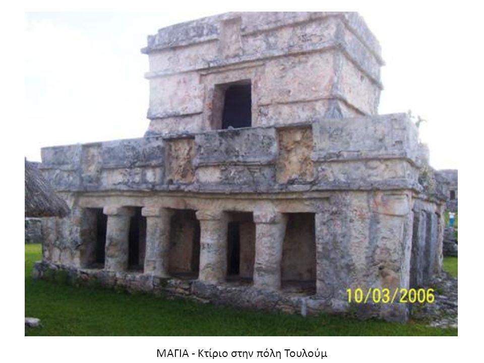 ΜΑΓΙΑ - Κτίριο στην πόλη Τουλούμ