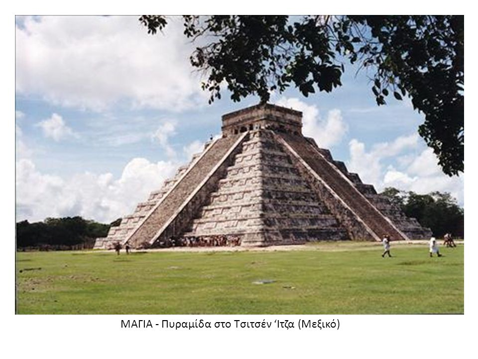 ΜΑΓΙΑ - Πυραμίδα στο Τσιτσέν 'Ιτζα (Μεξικό)