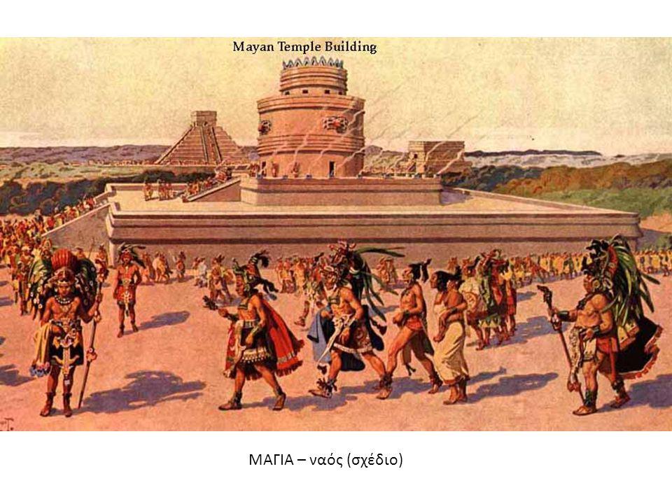 ΜΑΓΙΑ – ναός (σχέδιο)