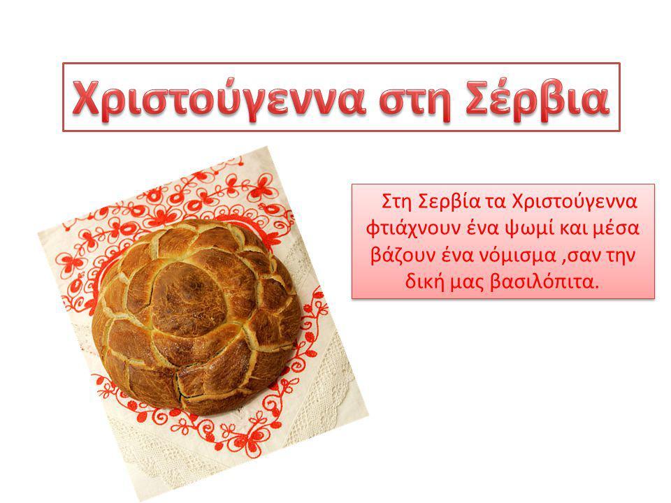 Χριστούγεννα στη Σέρβια