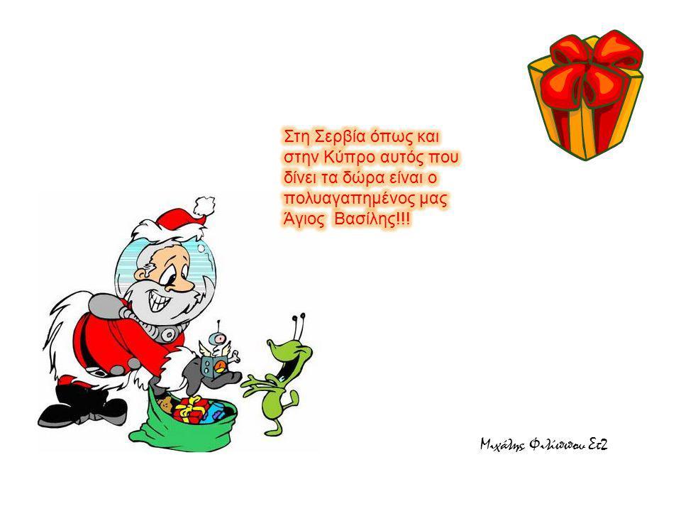 Στη Σερβία όπως και στην Κύπρο αυτός που δίνει τα δώρα είναι ο πολυαγαπημένος μας Άγιος Βασίλης!!!