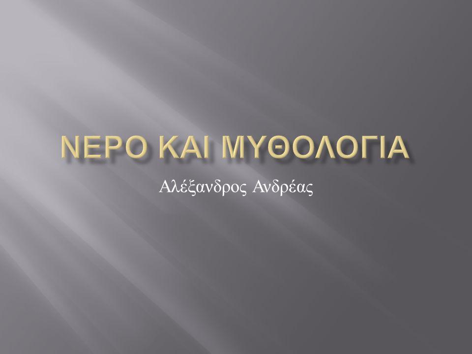 ΝΕΡΟ ΚΑΙ ΜΥΘΟΛΟΓΙΑ Αλέξανδρος Ανδρέας
