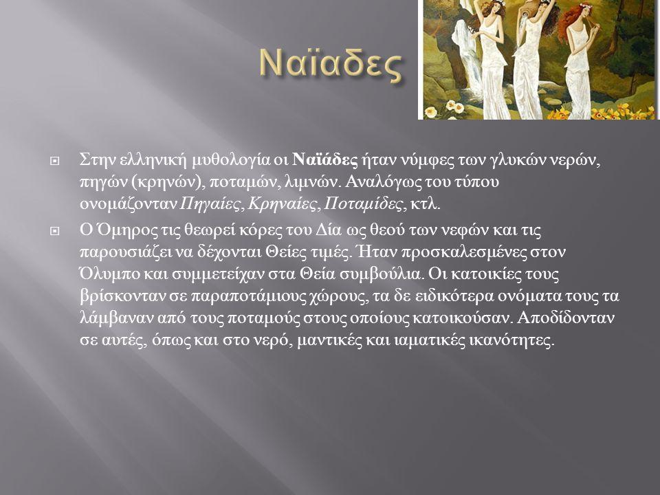 Ναϊαδες