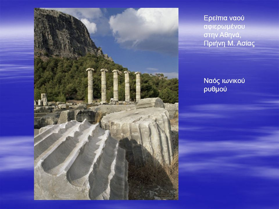 Ερείπια ναού αφιερωμένου στην Αθηνά, Πριήνη Μ. Ασίας