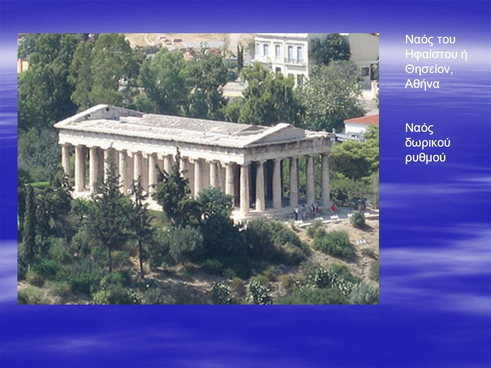 Ναός του Ηφαίστου ή Θησείον, Αθήνα