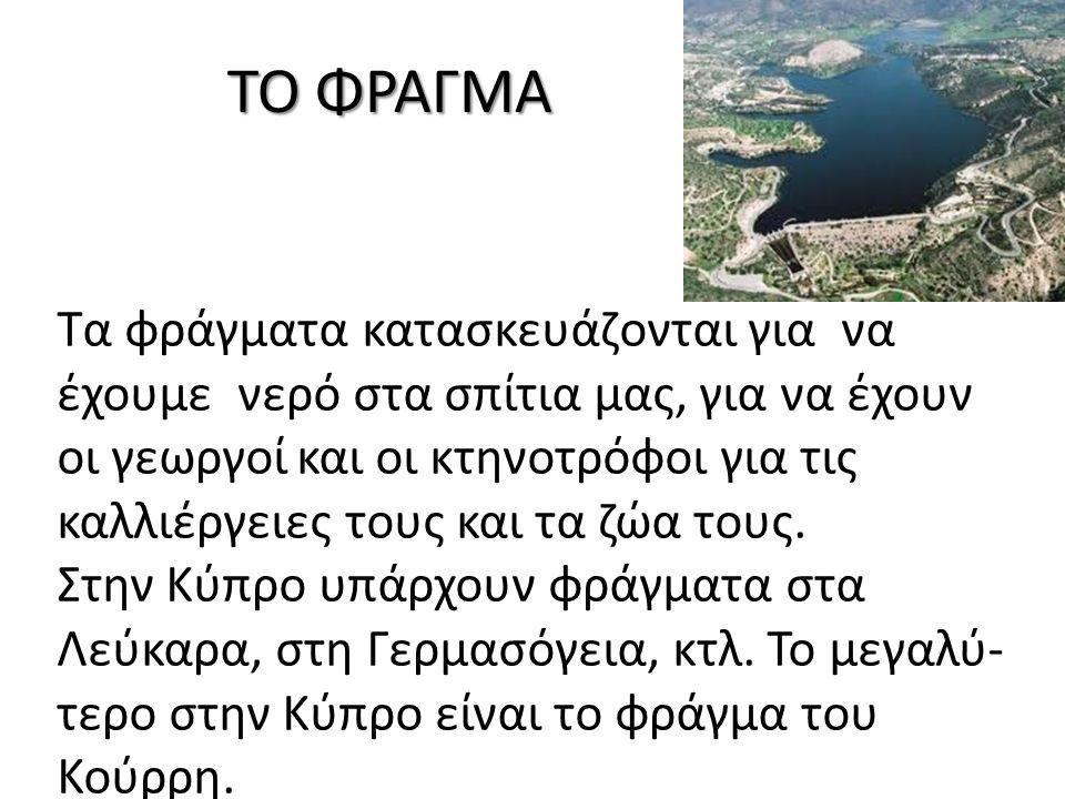 ΤΟ ΦΡΑΓΜΑ
