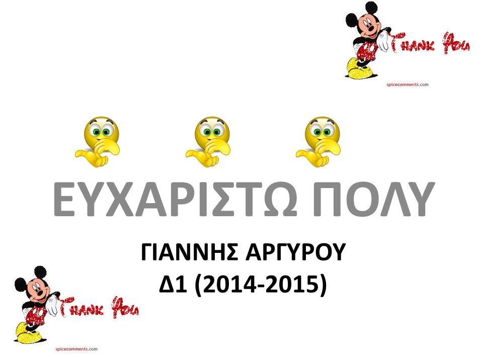 ΕΥΧΑΡΙΣΤΩ ΠΟΛΥ Γιαννησ αργυρου δ1 (2014-2015)