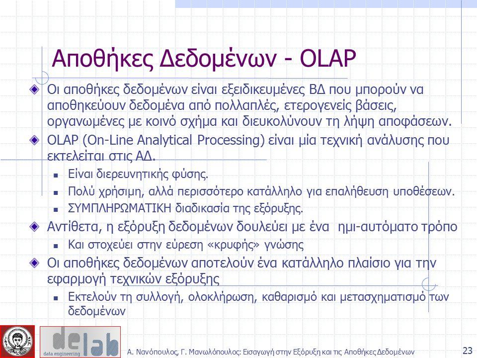 Αποθήκες Δεδομένων - OLAP