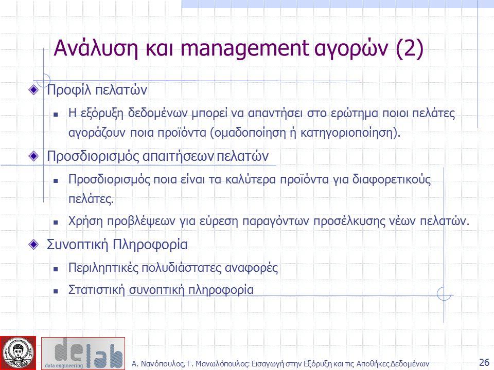 Ανάλυση και management αγορών (2)