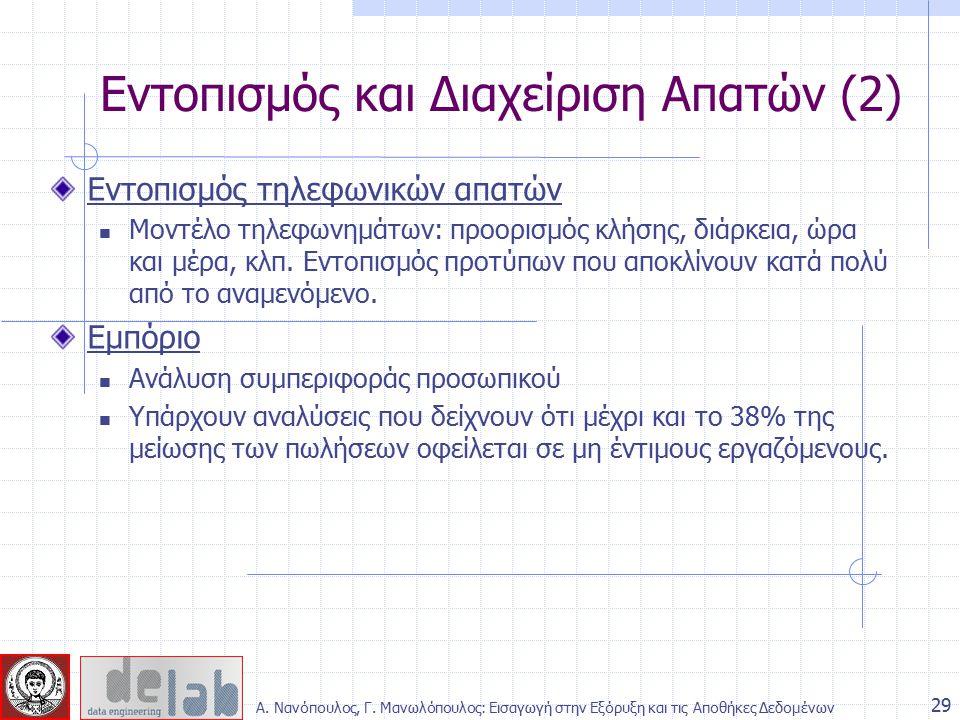 Εντοπισμός και Διαχείριση Απατών (2)