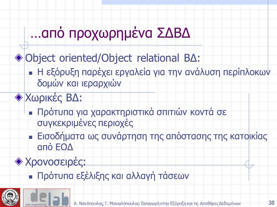 …από προχωρημένα ΣΔΒΔ Object oriented/Object relational ΒΔ: