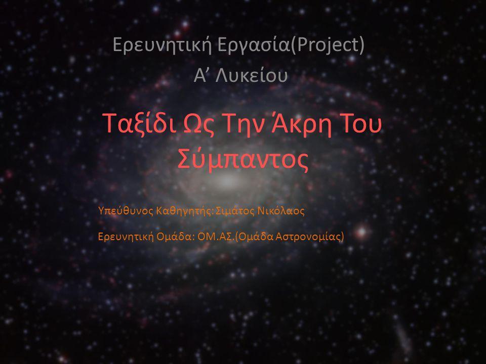 Ταξίδι Ως Την Άκρη Του Σύμπαντος