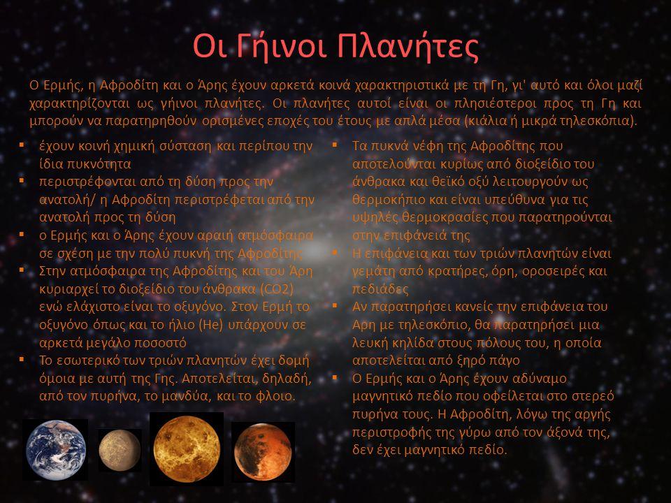 Οι Γήινοι Πλανήτες