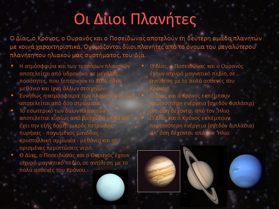 Οι Δίιοι Πλανήτες