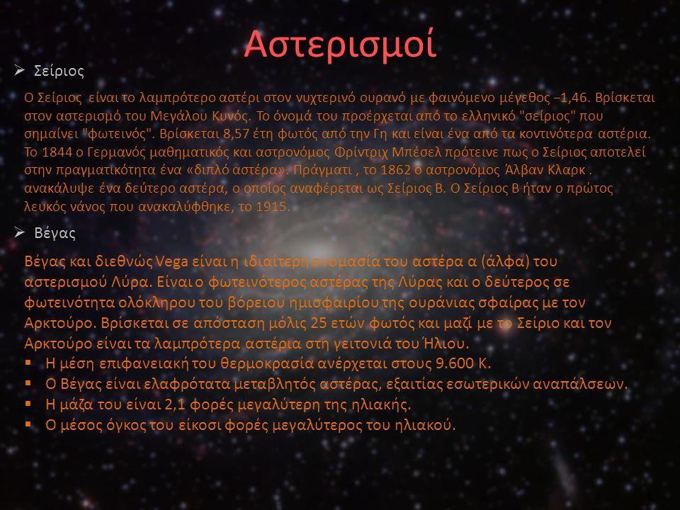 Αστερισμοί Σείριος Βέγας