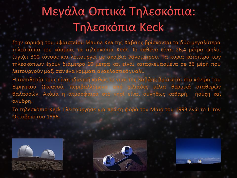 Μεγάλα Οπτικά Τηλεσκόπια: Τηλεσκόπια Keck