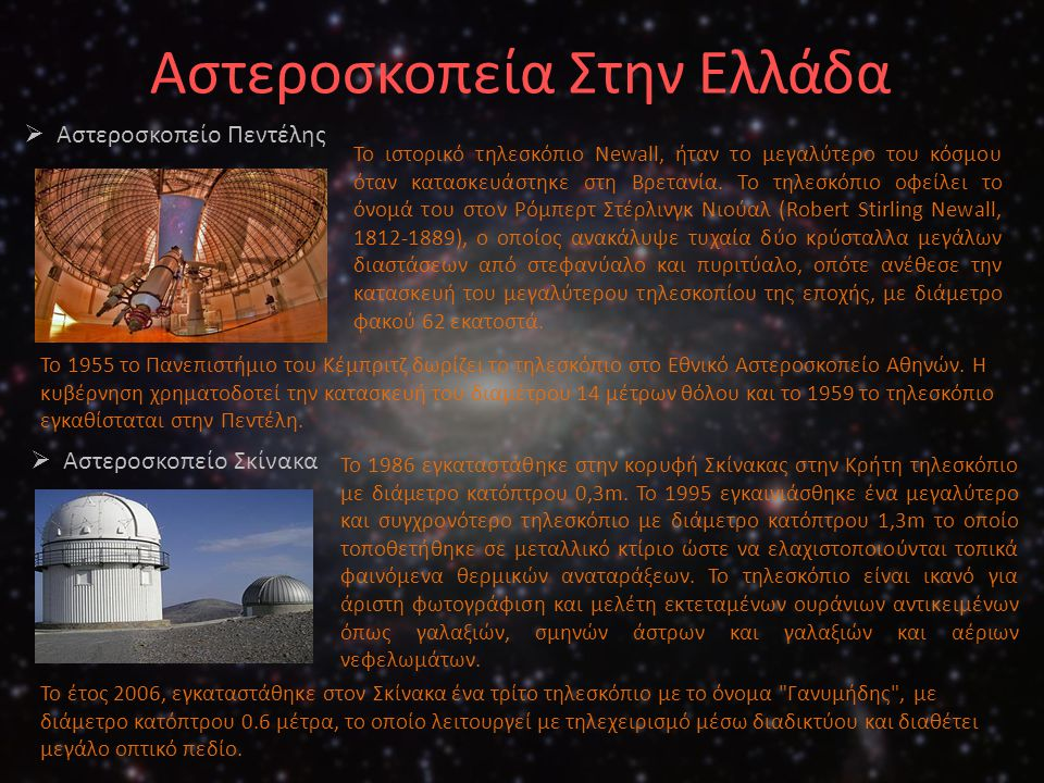 Αστεροσκοπεία Στην Ελλάδα