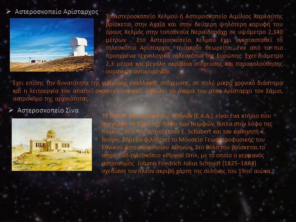Αστεροσκοπείο Αρίσταρχος
